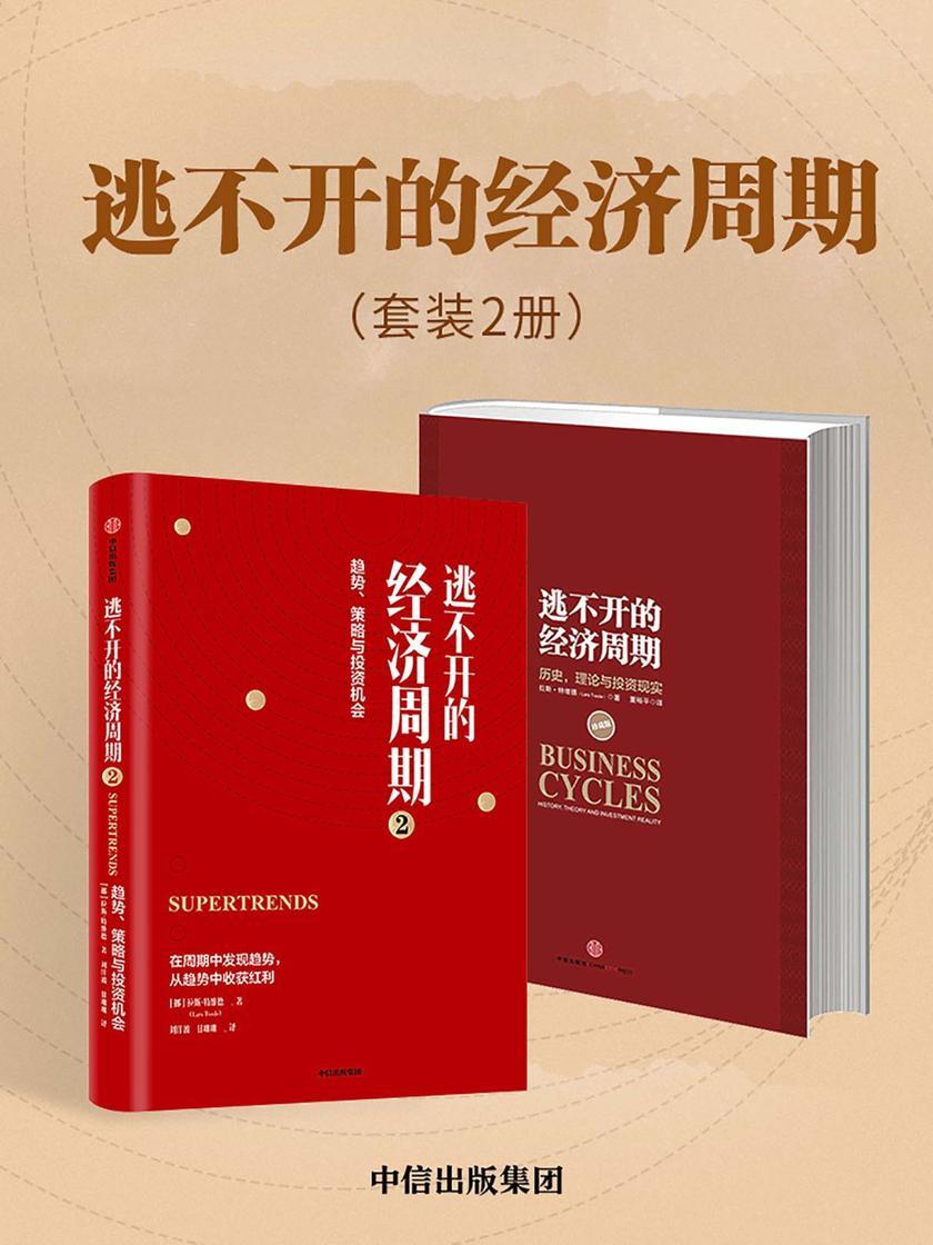 逃不开的经济周期(套装共2册)