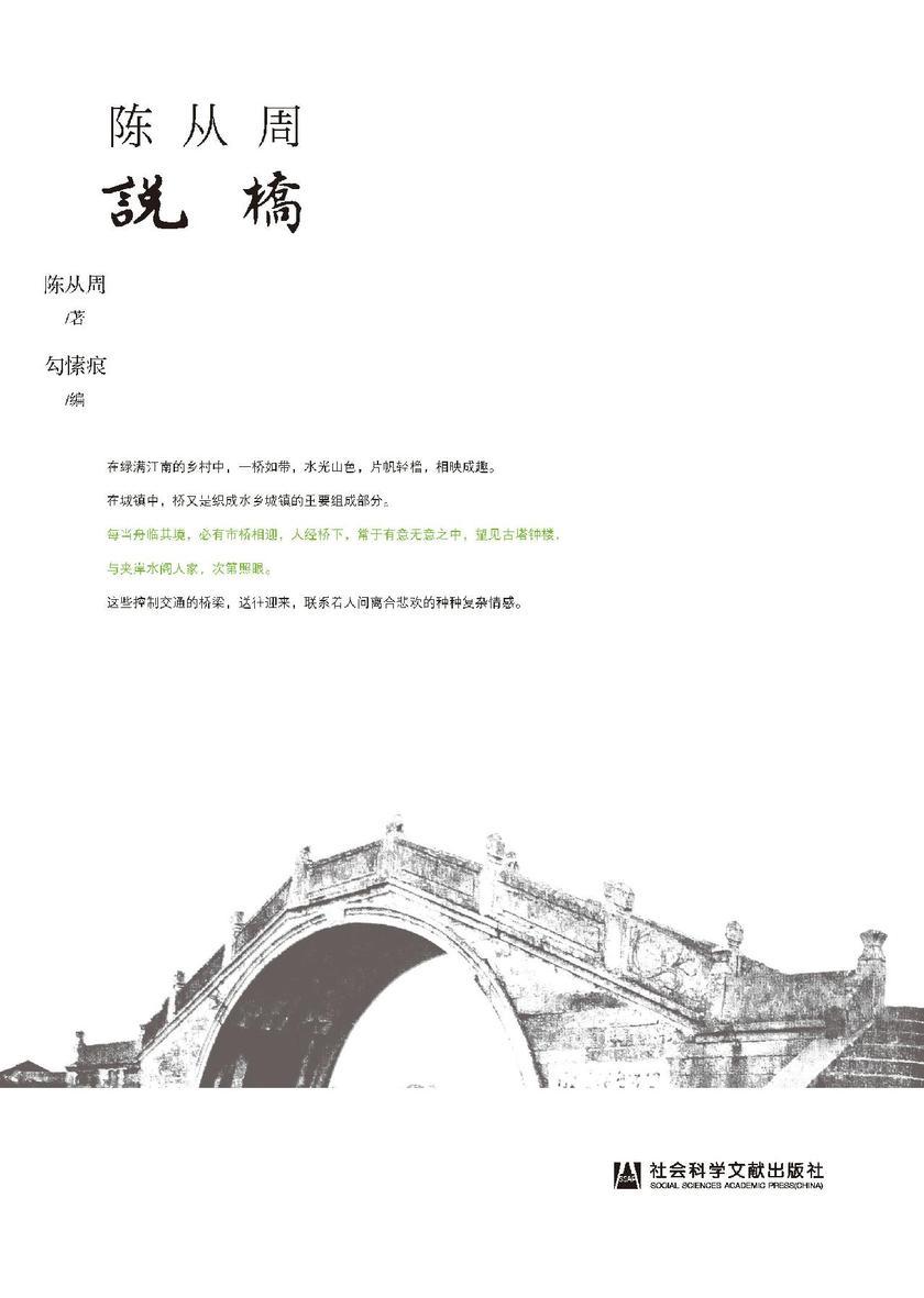陈从周说桥(方寸系列)