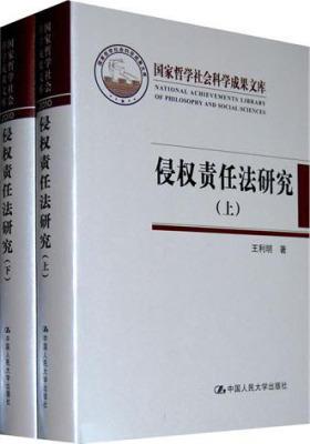 侵权责任法研究(下卷)(仅适用PC阅读)