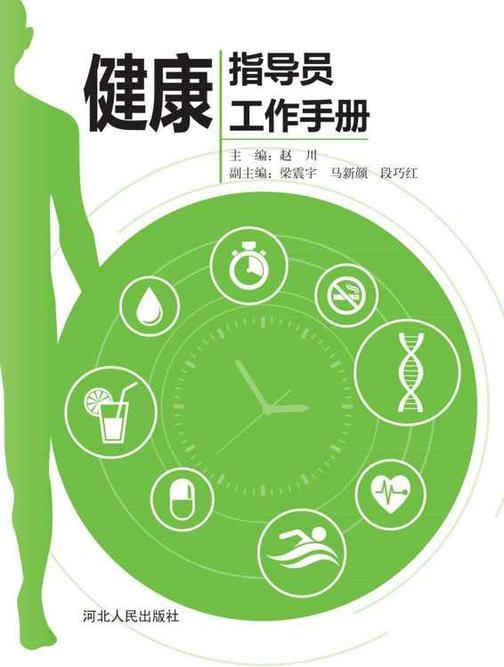 健康指导员工作手册