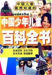 中国少年儿童百科全书:生活百科、文化习俗