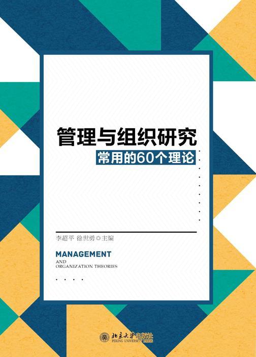 管理与组织研究常用的60个理论