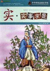 中华传统美德百字经·实:实事求是