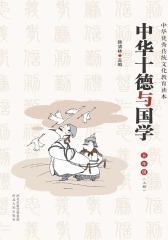 《中华十德与国学》小学五年级(上)