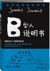 "B型人说明书(日本年度畅销书第3名,"" 潮血型说明书""系列1)(试读本)"