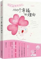 遇见懂爱的自己:100个幸福的理由(试读本)