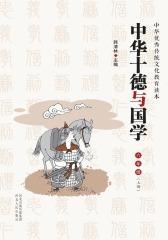 《中华十德与国学》小学六年级(上)