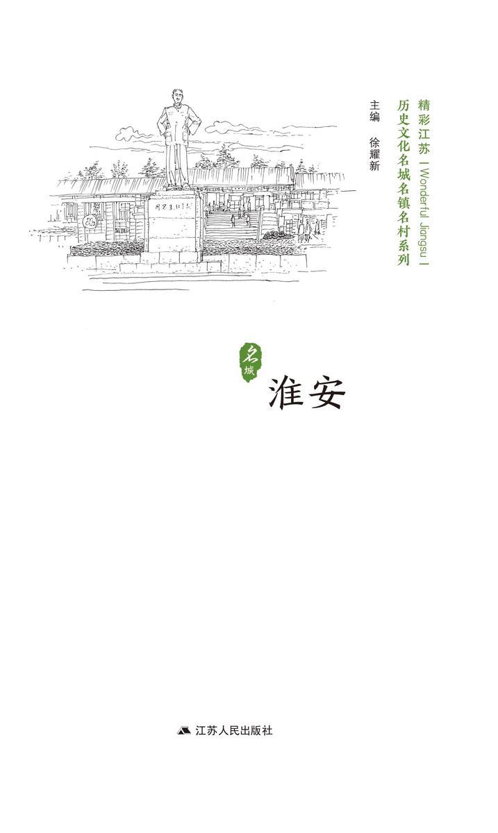 历史文化名城名镇名村系列:淮安