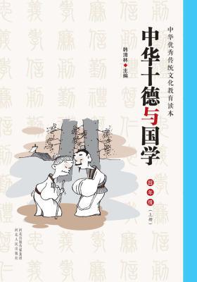 《中华十德与国学》小学四年级(上)