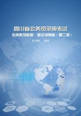 四川省公务员录用考试专用系列教材·面试冲刺卷(第二版)