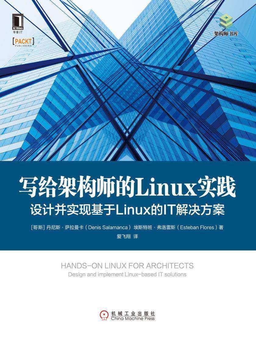 写给架构师的Linux实践:设计并实现基于Linux的IT解决方案
