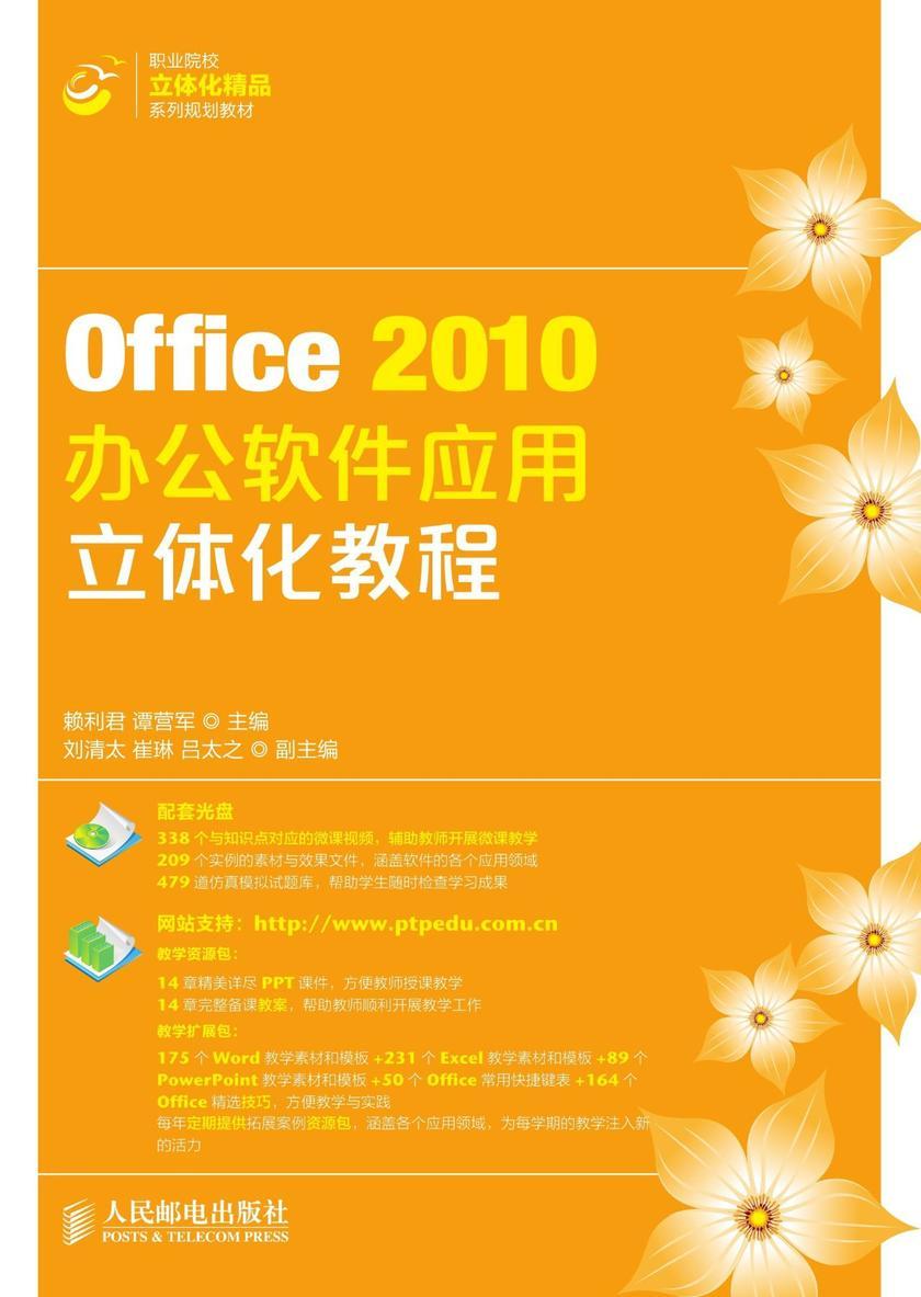 Office?2010办公软件应用立体化教程