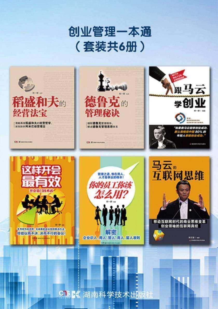 创业管理一本通(套装共6册)