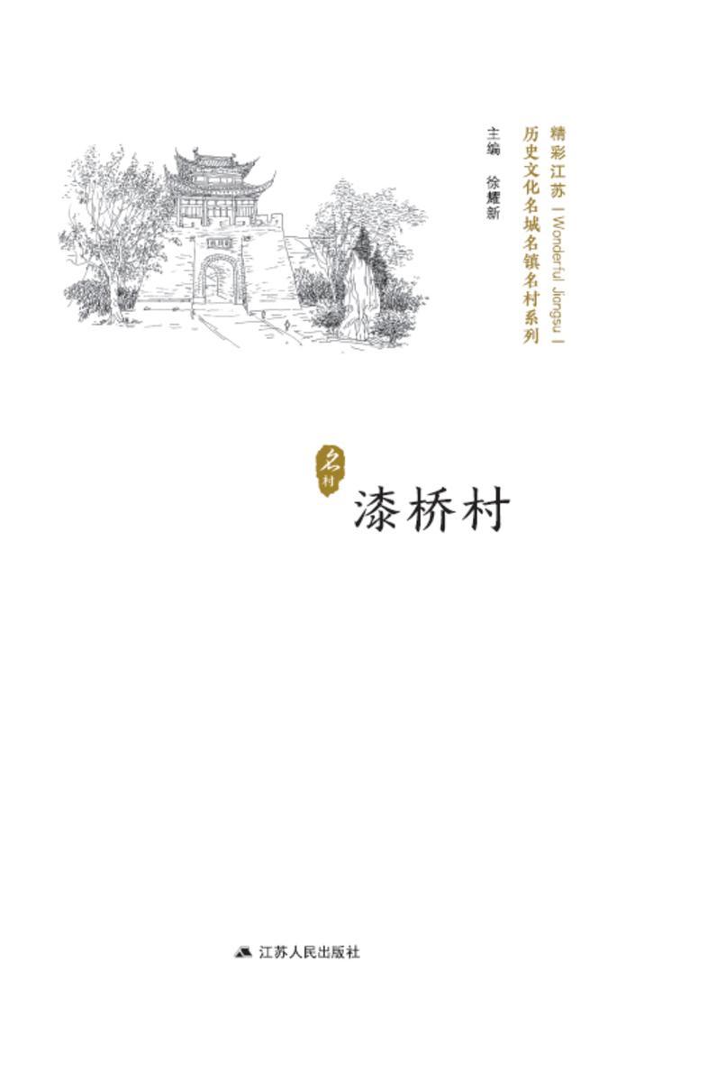 历史文化名城名镇名村系列:漆桥村