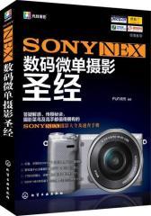 SONY NEX 数码微单摄影圣经(试读本)(仅适用PC阅读)