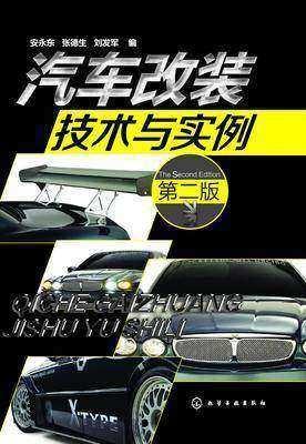 汽车改装技术与实例第二版
