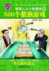 聪明人从小就爱玩的500个数独游戏(仅适用PC阅读)