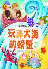 紫色英国童话:玩弄大海的螃蟹(仅适用PC阅读)