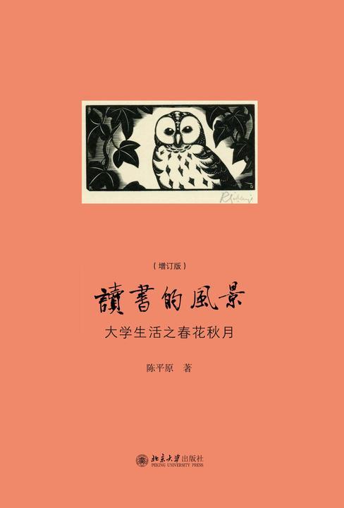读书的风景:大学生活之春花秋月(增订版)