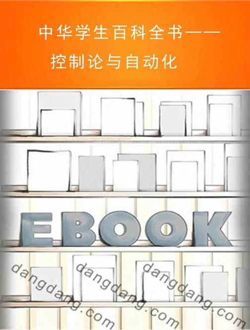 中华学生百科全书——控制论与自动化