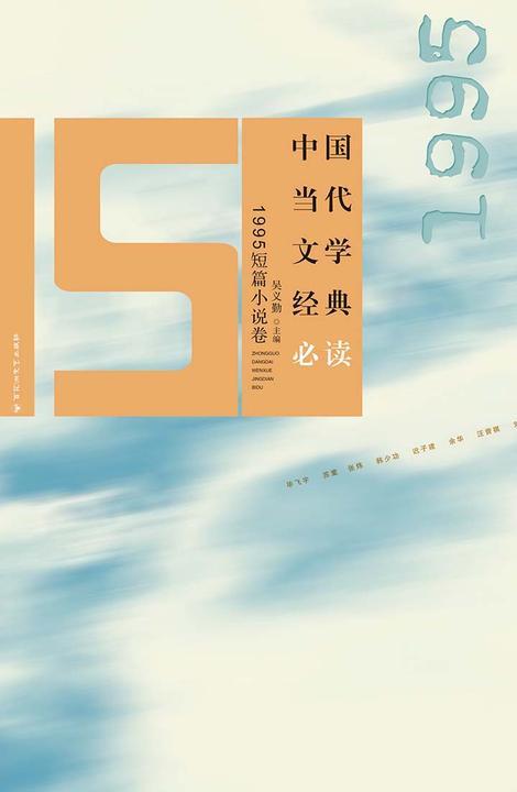 中国当代文学经典必读:1995短篇小说卷