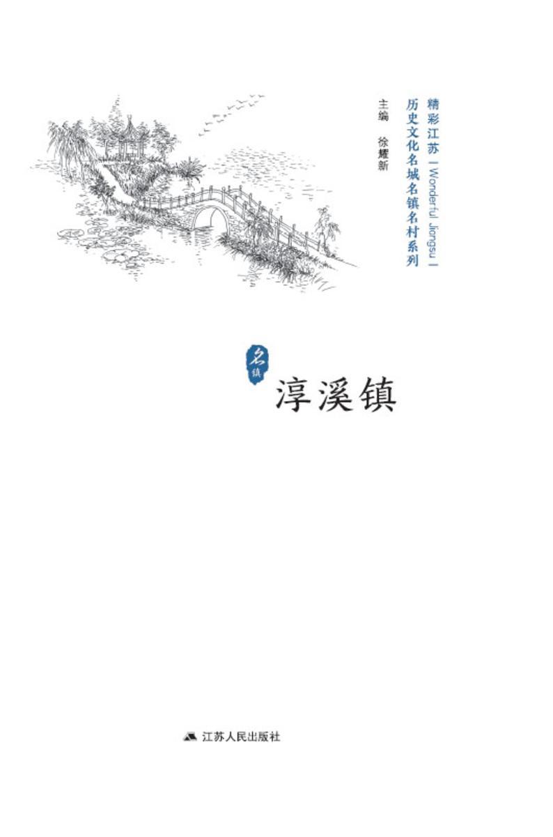 历史文化名城名镇名村系列:淳溪镇