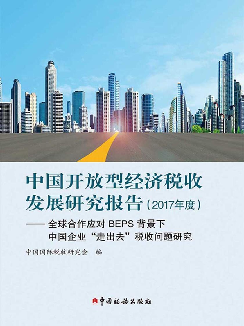 中国开放型经济税收发展研究报告(2017年度)