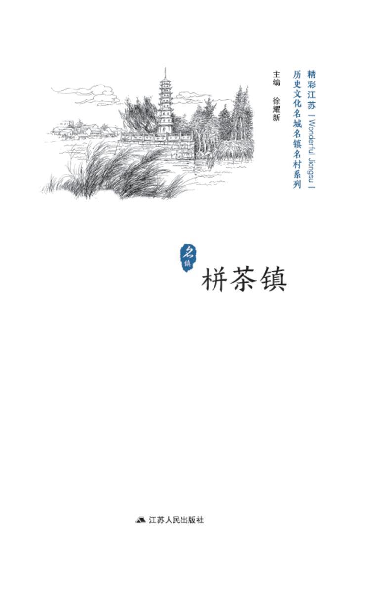 历史文化名城名镇名村系列:栟茶镇