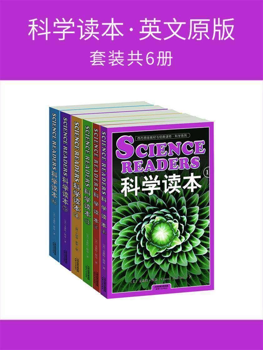 科学读本·英文原版(套装共6册)