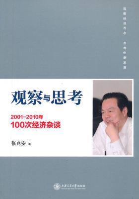 观察与思考:2001-2010年100次经济杂谈