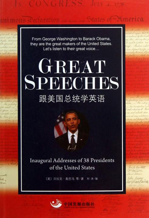 Great Speeches:跟美国总统学英语