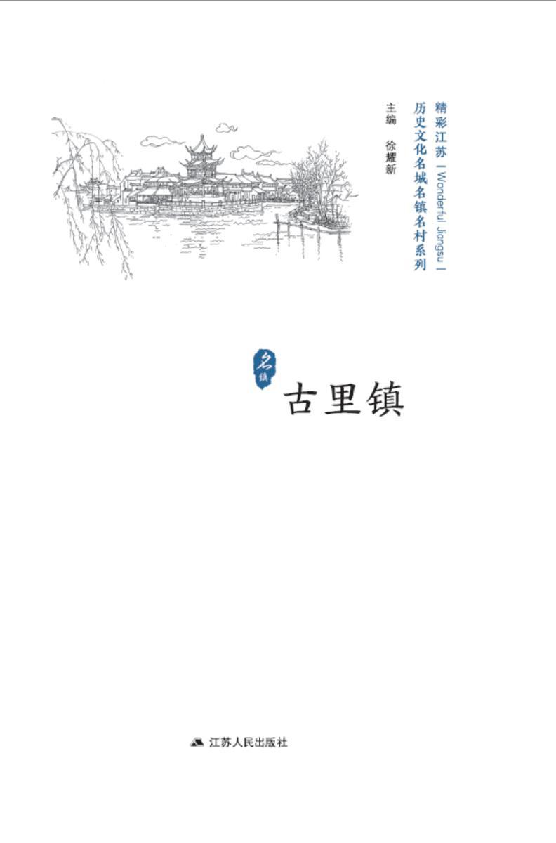 历史文化名城名镇名村系列:古里镇