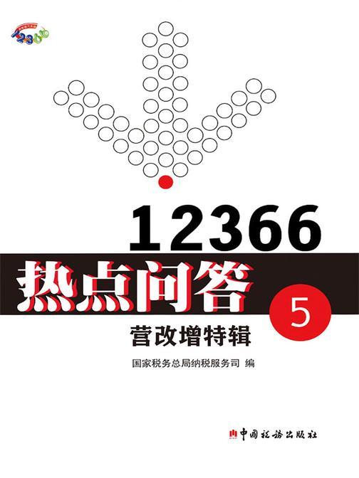 12366热点问答5
