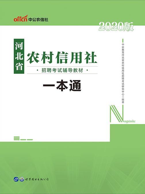 中公2020河北省农村信用社招聘考试辅导教材一本通