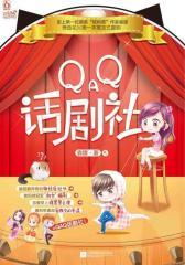 《QAQ话剧社》(试读本)