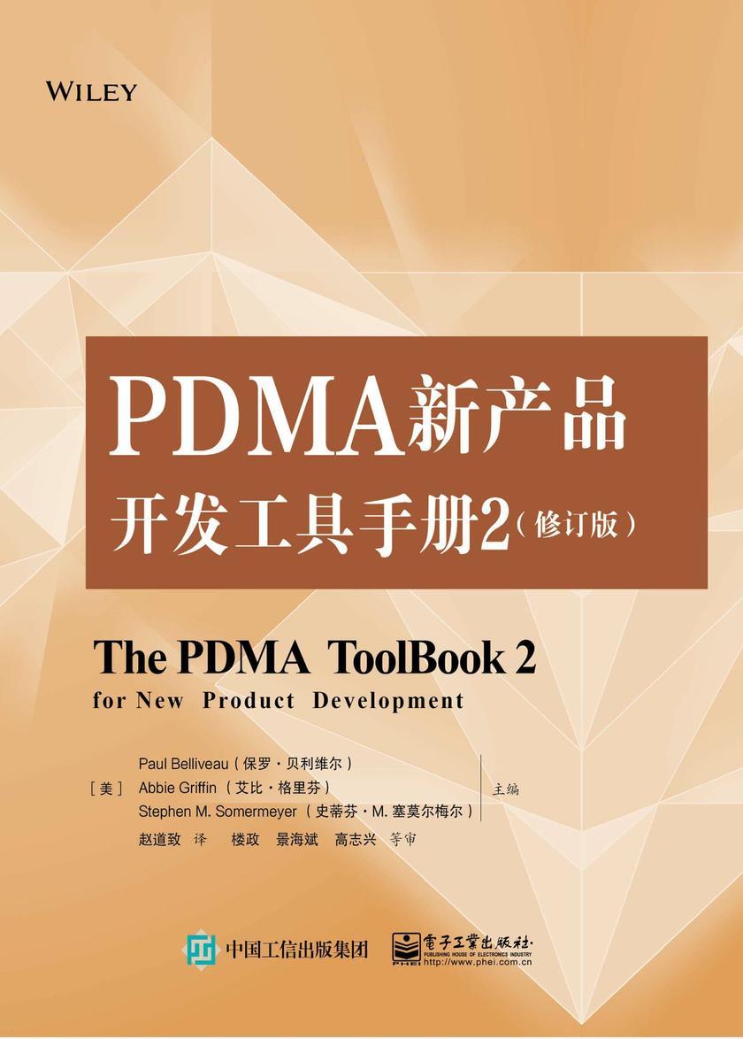 PDMA新产品开发工具手册2(修订版)