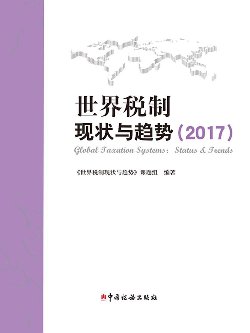 世界税制现状与趋势(2017)