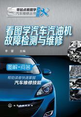 看图学汽车汽油机故障检测与维修