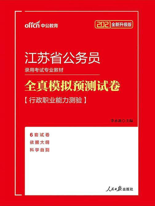 中公2021江苏省公务员录用考试专业教材全真模拟预测试卷行政职业能力测验(全新升级)