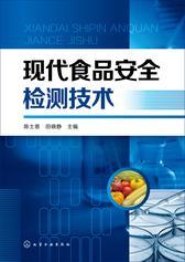 现代食品安全检测技术