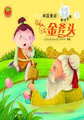 白色韩国童话:金斧头(仅适用PC阅读)
