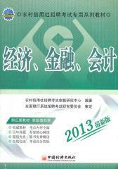 天合教育?(2013)农村信用社招聘考试专用系列教材:经济、金融、会计