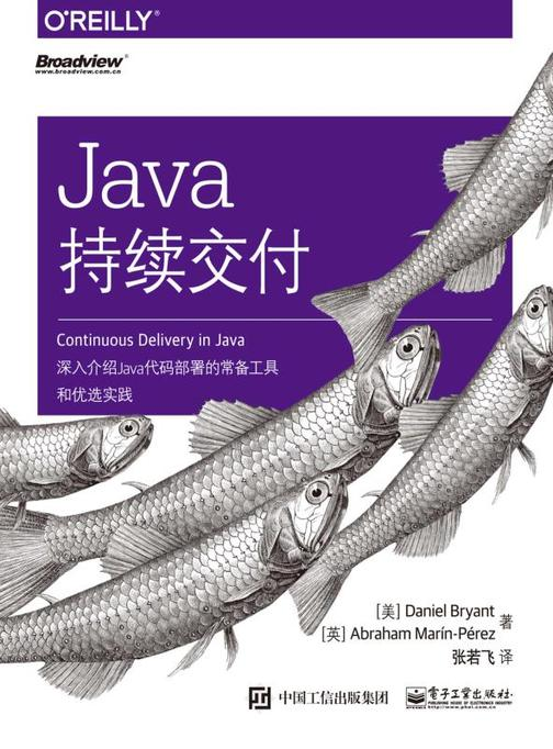 Java持续交付