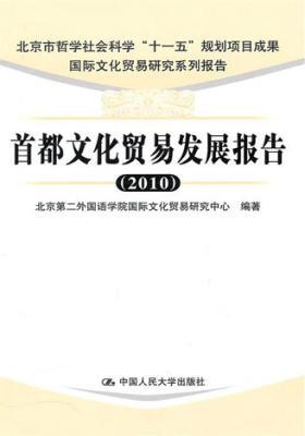 首都文化贸易发展报告(2010)(仅适用PC阅读)