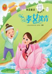 白色韩国童话:孝女沈青(仅适用PC阅读)