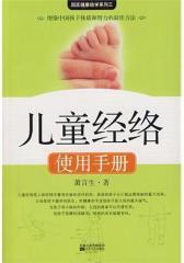 儿童经络使用手册( 实用的儿童健康祛病圣典)(试读本)