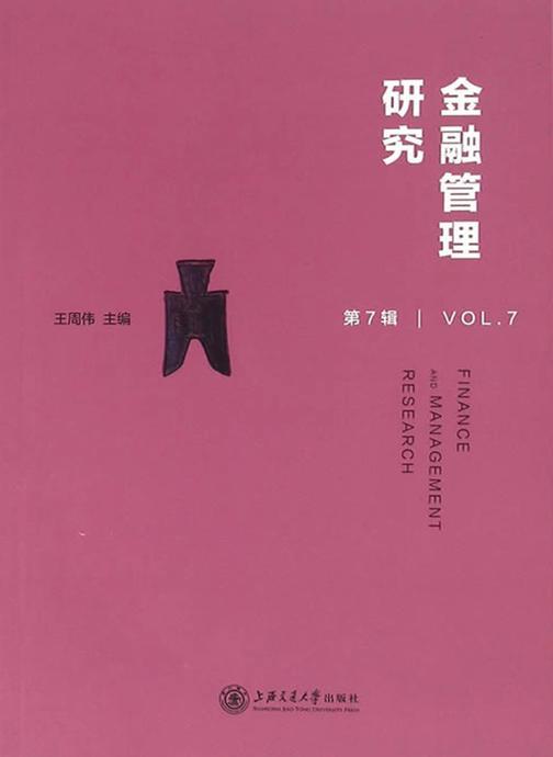 金融管理研究·第7辑