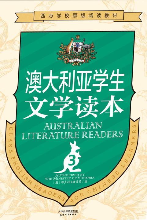 澳大利亚学生文学读本(第3册)