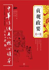 贞观政要全集——中华传统文化核心读本