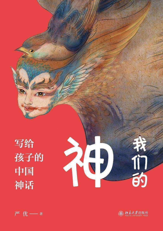 我们的神:写给孩子的中国神话